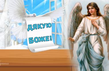 Чудова притча про Ангела який сидить без діла через нас. Давайте дамо йому роботу, це так просто.