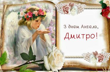З днем ангела Дмитро! Щиро вітаємо з цим святом і даруємо ці красиві привітання.