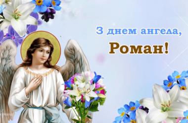 З днем ангела, Роман! Щиро бажаємо тобі здоров'я та добра і даруємо ці привітання.