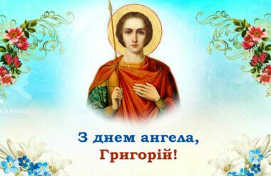 З днем ангела Григорій. Миру, добра і здоровья тобі ми бажаємо!