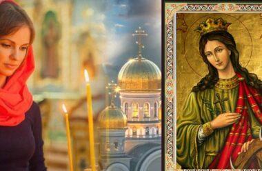 Молитва до святої Катерини, яку промовляють 7 грудня і просять добробуту для родини.
