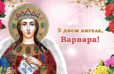 З днем ангела, Варвара! Щиро вітаємо усіх іменинниць і даруємо ці привітання.