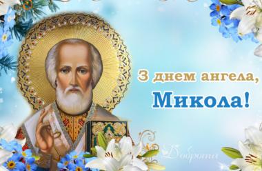 З днем ангела, Микола! Щиро вітаємо тебе з цим святом і даруємо ці привітання.