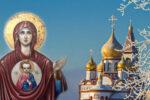 10 грудня велике свято — день ікони Пресвятої Богородиці «Знамення». Що потрібно зробити в цей день