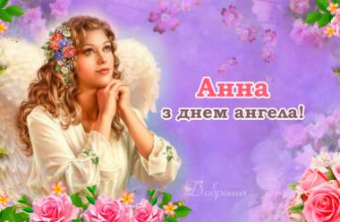 Анна, вітаємо з днем ангела! Миру, добра і любові від всієї душі вам бажаємо.