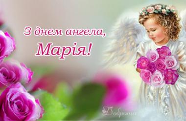 З днем ангела, Марія! Бажаємо Здоров'я і Добра. Прийміть в дарунок ці гарні привітання
