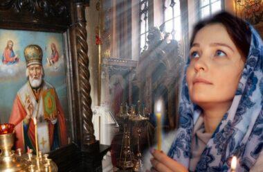 Молитва до святого Миколая, щоб отримати здоров'я та захист для всієї родини.