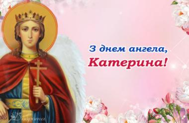 Катерина, вітаємо з днем ангела! Нехай Ангел-Хоронитель буде завжди поруч з тобою.