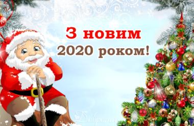 З Новим Роком! Нехай 2020 рік принесе в ваш дім тільки радість і добро!