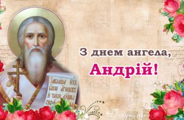 Андрій, з днем Ангела! Щиро вітаємо тебе з цим святом і даруємо гарні привітання.