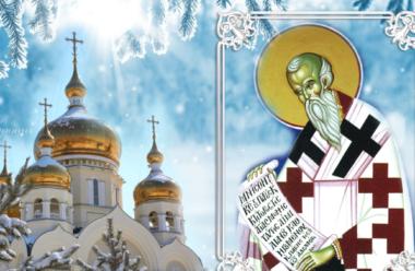 21 січня — Омеляна Зимового, або «Кумів»день». Що мають зробити в це свято всі куми