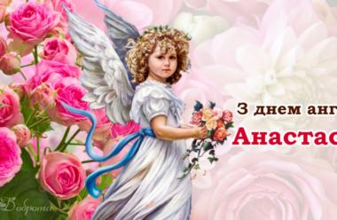 Вітаємо, з днем ангела — Анастасія! Прийміть в дарунок ці гарні привітання у віршах.
