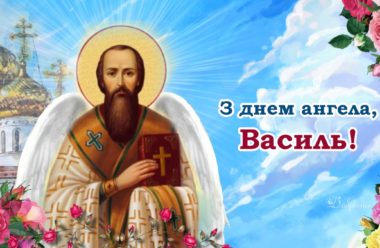 Вітаємо з днем ангела — Василь! Бажаємо гарної та щасливої долі і даруємо ці привітання.