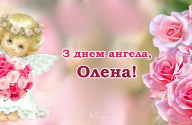 З днем ангела, Олена! Щиро вітаємо усіх іменинниць і даруємо ці привітання.