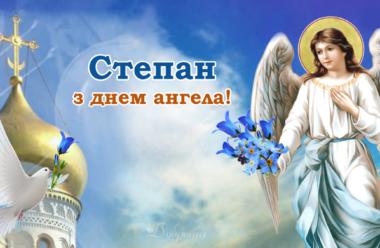 З днем ангела — Степан! Щиро вітаємо з цим святом, та даруємо ці гарні привітання.