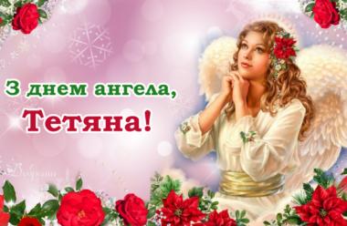 З днем ангела, Тетяна! Щиро вітаємо усіх іменинниць, та даруємо ці привітання у віршах.