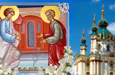 29 січня — день Петра Вериги. Що не можна робити в це свято