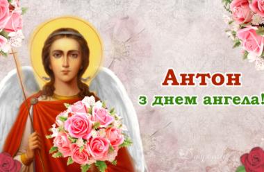 Антон, з днем ангела! Прийми в подарунок від нас ці гарні вітання у віршах.