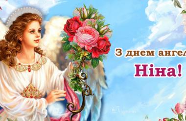 З днем ангела, Ніна! Щиро вітаємо усіх іменинниць, та даруємо гарні привітання у віршах.