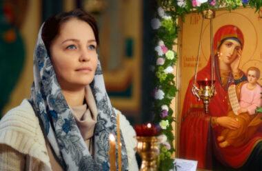 7 лютого — ікони Пресвятої Богородиці «Утамуй мою печаль». Молитва яку слід читати в цей день