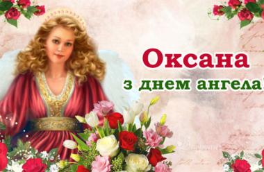 Оксана, з днем ангела! Щиро вітаємо вас з цим гарним святом, та даруємо ці вітання.