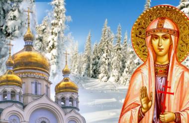 18 лютого — святої мучениці Агафії. Що потрібно зробити господарям в цей день.