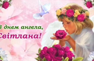 З днем ангела, Світлана! Даруємо усім іменинницям ці гарні привітання.
