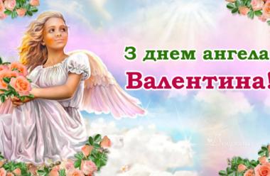 З днем ангела, Валентина! Даруємо вам в цей день гарні привітання у віршах.