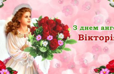 З днем ангела, Вікторія! Щиро вітаємо Вас з цим святом і даруємо ці вітання.