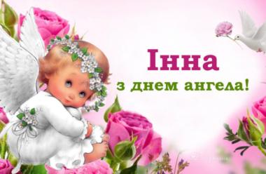 Інна, з днем ангела! Щиро вітаємо усіх іменинниць, та даруємо гарні вітання.