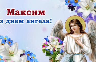 Максим, з днем ангела! Щиро вітаємо Вас і даруємо ці гарні привітання
