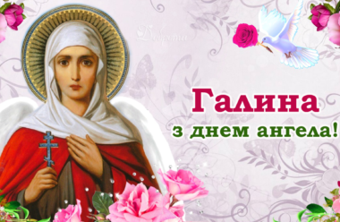 Галина, з днем ангела! Вітаємо усіх іменинниць, та даруємо ці гарні вітання.