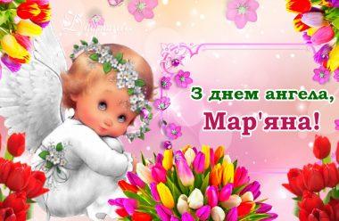 З днем ангела, Мар'яна! Прийміть від нас в дарунок, щирі привітання у віршах.