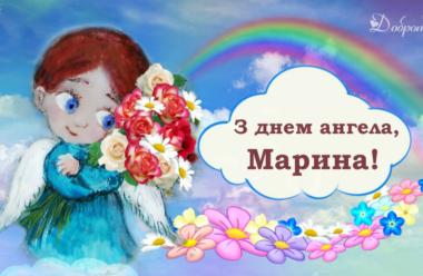 З днем ангела, Марина! Вітаємо усіх іменинниць, та даруємо ці гарні привітання.
