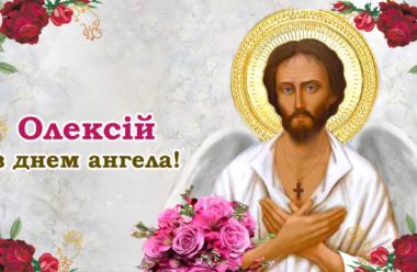 Олексій, вітаємо з днем ангела! Гарної долі бажаємо вам, та даруємо ці вітання