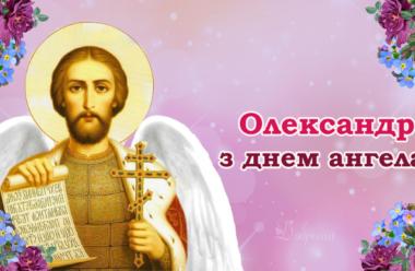 Олександр, вітаємо з днем ангела! Нехай Господь тебе завжди оберігає