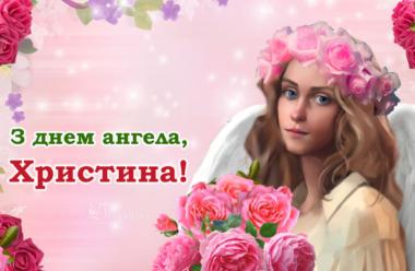 З днем ангела — Христина! Бажаємо міцного здоров'я, та даруємо ці привітання