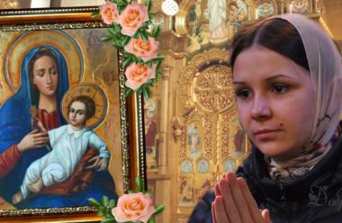 Молитва до Козельщанської ікони Божої Матері, щоб отримати здоров'я та допомогу.