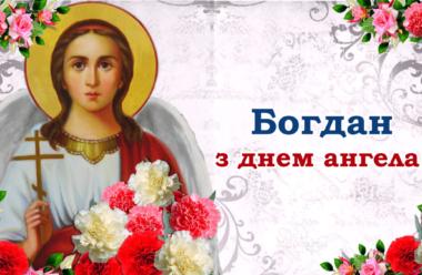 Богдан, з днем ангела! Щиро вітаємо усіх іменинників, та даруємо ці вітання.