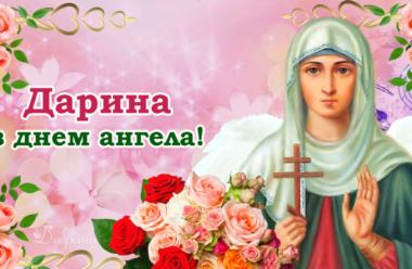 Дарина, з днем ангела вітаємо! Бажаємо міцного здоров'я, та даруємо гарні привітання