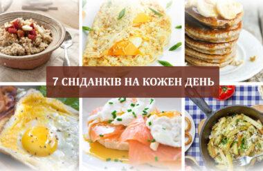 Сім смачних сніданків на кожен день тижня. Візьміть собі на замітку