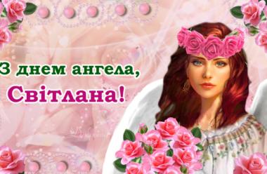 З днем ангела — Світлана! Щиро вітаємо Вас з цим гарним святом.