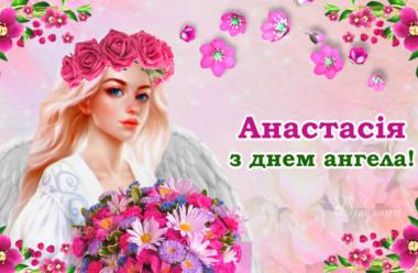 Анастасія, з днем ангела! Щиро вітаємо усіх іменинниць, та даруємо ці гарні привітання
