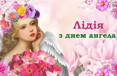 Лідія, з днем ангела! Даруємо усім іменинницям ці гарні привітання