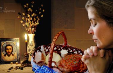 Молитви, які читають вдома для освячення Великоднього кошика
