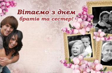 10 квітня – день братів та сестер. Ніколи не забувайте про найрідніших!