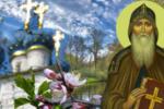 5 квітня — святого Никона Печерського. Що потрібно зробити в цей день, щоб здійснилися мрії