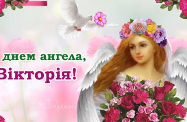 З днем ангела, Вікторія! Вітаємо усіх іменинниць, та даруємо ці гарні привітання