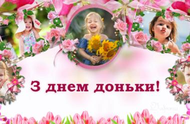 25 квітня — день Доньки. Щастя та міцного здоров'я усім донечкам.