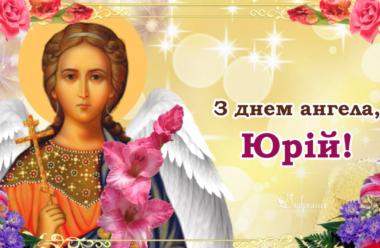 З днем ангела, Юрій! Вітаємо усіх іменинників, та даруємо ці гарні вітання